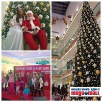 Mega Mall София откри сезона на празниците