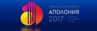 """""""Аполония"""" представя разнообразна и интересна програма на 33-тото си издание"""