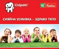 """Пикадили и Colgate стартират кампания за дентално здраве при децата """"Сияйна усмивка – здраво тяло"""""""