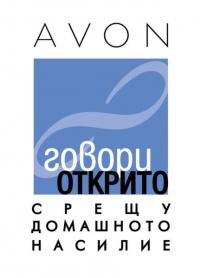 Avon подкрепя ратифицирането на Конвенцията на Съвета на Европа за превенция и борба с насилието над жени и домашното насилие