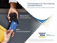 Национална кампания на Visa насърчава заплащането на местни данъци и такси по електронен път